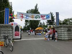 青森市浪岡の「子どもの祭典」に参加しました。
