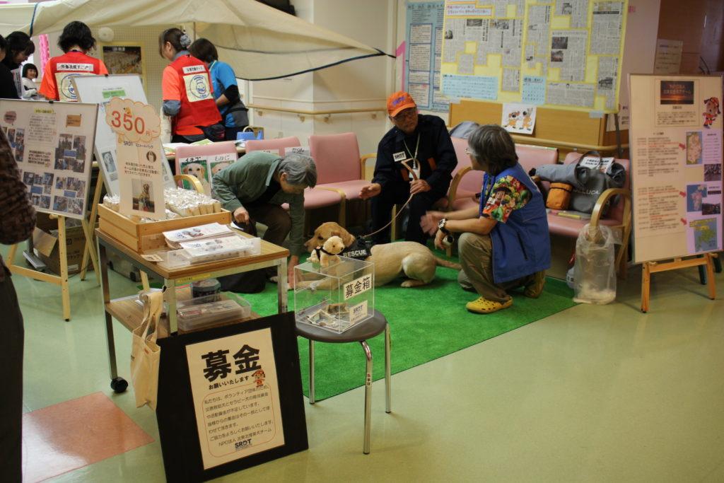 十和田市立中央病院で開催の「第7回病院ふれあいまつり」に災害救助犬とセラピー犬が参加しました(十和田市)。