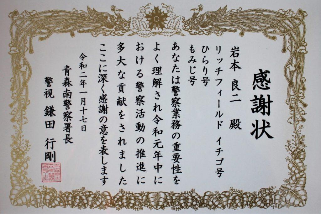 青森南警察署長から嘱託警察犬イチゴ、ひらり、もみじの3頭が表彰されました(青森市浪岡)