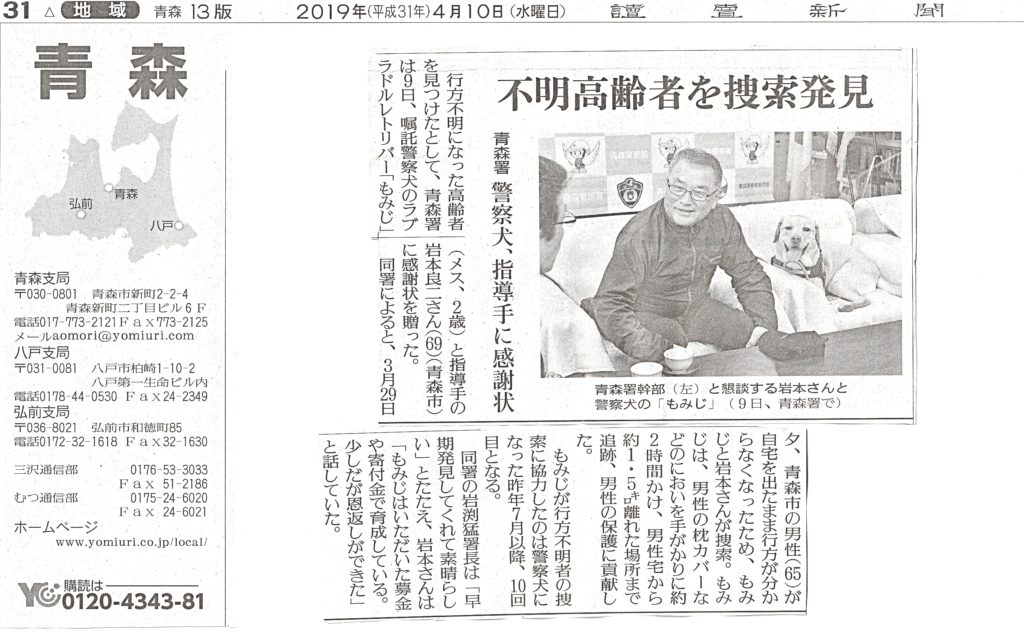 嘱託警察犬「もみじ」の表彰が読売新聞に掲載されました(青森市)。