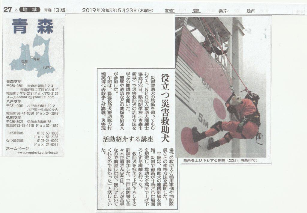 災害救助犬(緊急救助犬援助隊)の公開講座が読売新聞に掲載されました(青森市)。