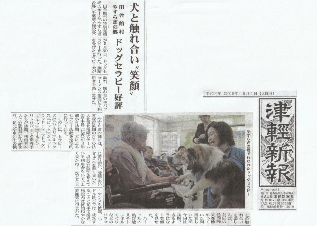 特別養護老人ホーム 「やすらぎの郷」のセラピー活動が津軽新報で紹介されました(黒石市)。