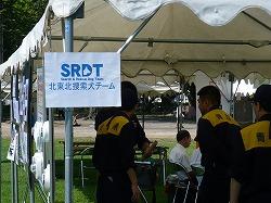 平成23年度青森県総合防災訓練に捜索犬2頭が参加しました(十和田)。