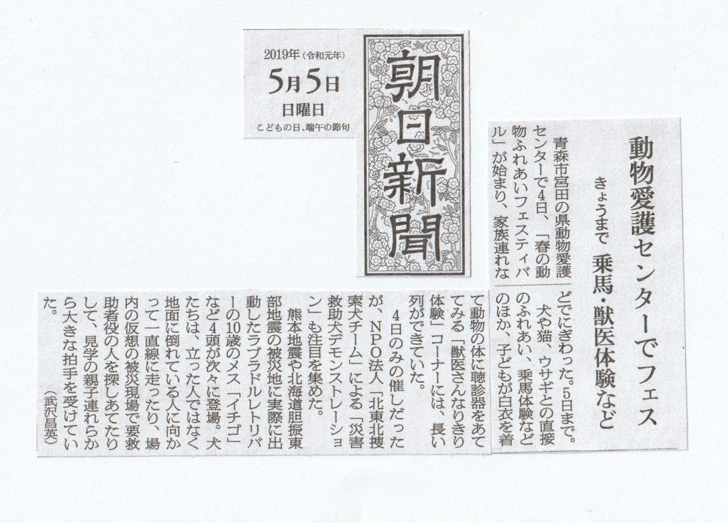 青森県動物愛護センターのフェスティバルでの災害救助犬のデモンストレーションが朝日新聞で紹介されました(青森市)。