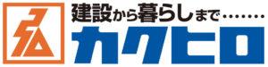株式会社 「角弘」が当チームの賛助会員(団体)として入会しました。