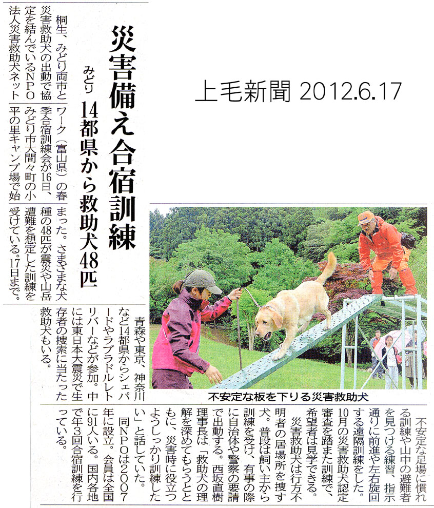群馬県で開催の災害救助犬ネットワークの合宿訓練に参加しました。