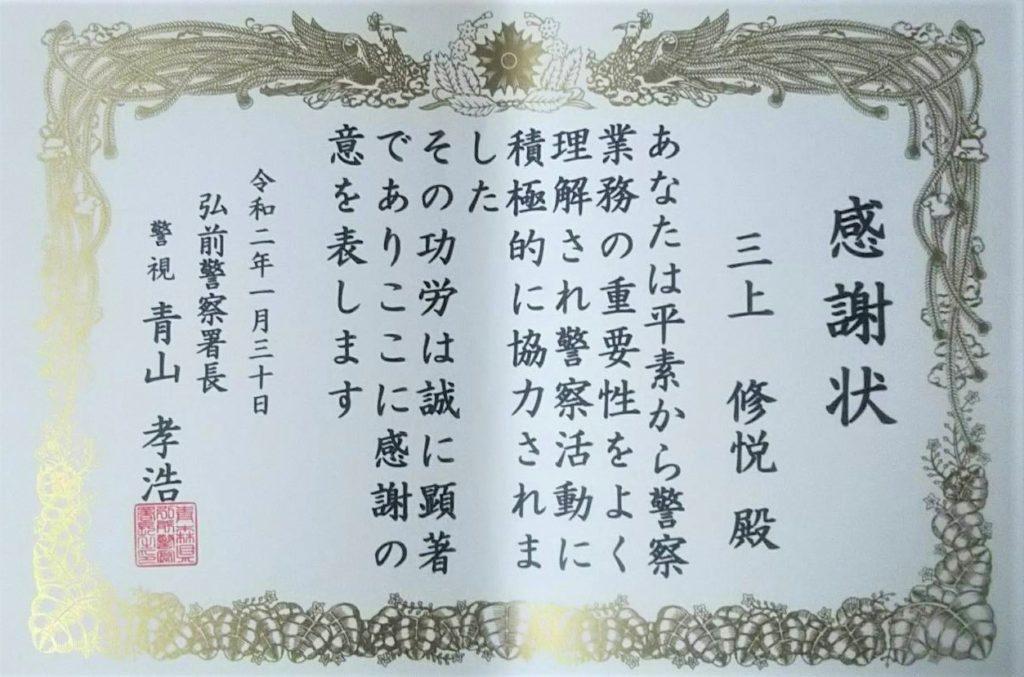 三上修悦氏と嘱託警察犬「キロ」が弘前警察署長から表彰されました(弘前市)。